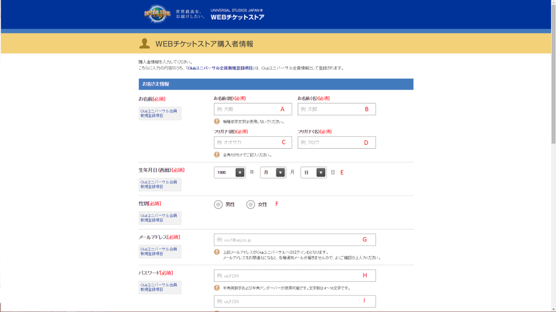Screenshot of Universal Studios Japan ticket shop - delivery method selection