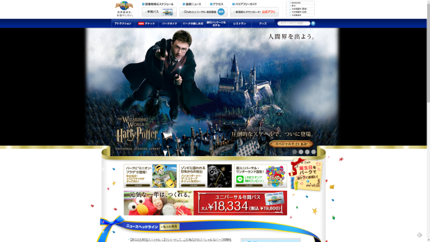 Screenshot of Universal Studios Japan japanese website