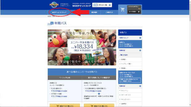Screenshot of Universal Studios Japan japanese website with arrow pointing to the ticket shop button